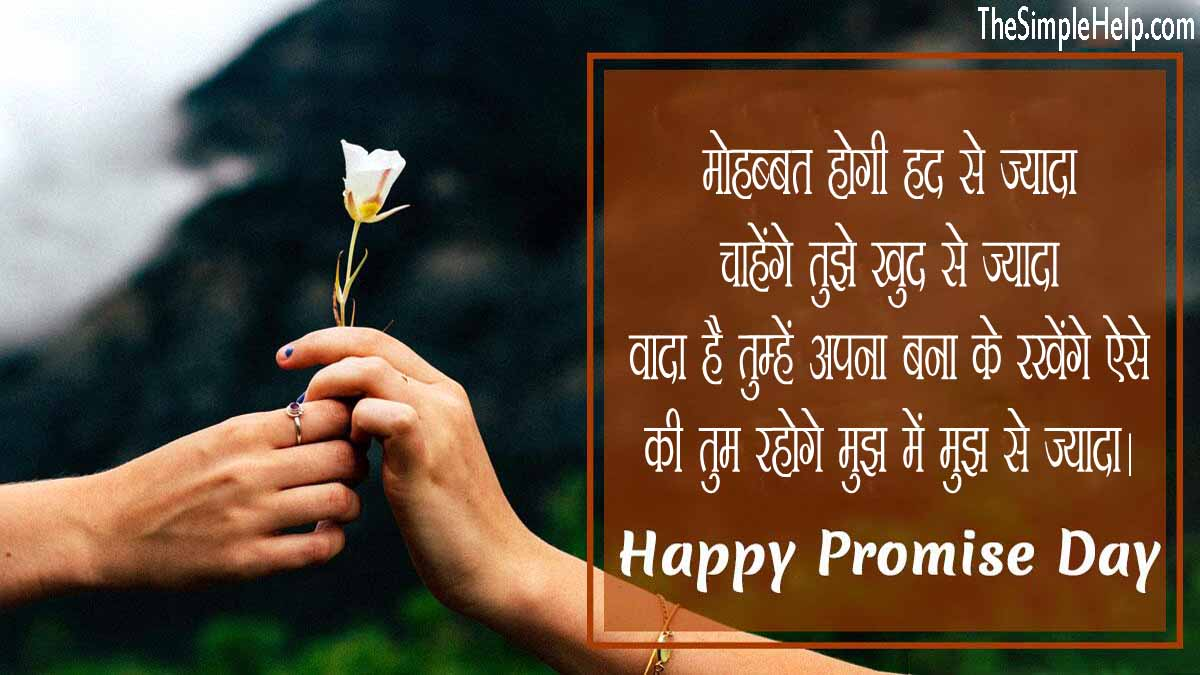 Promise Day SMS for Friends in Hindi