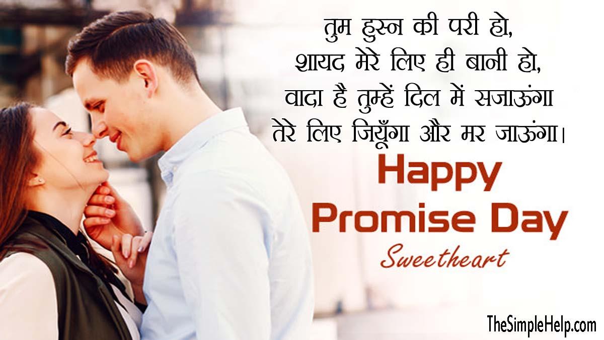 Promise Day Shayari in Hindi for GF