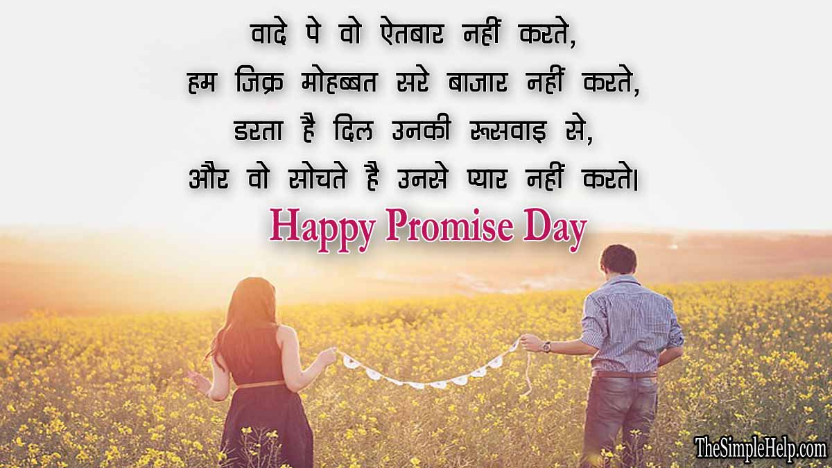 Promise Day Short Quotes For Friends