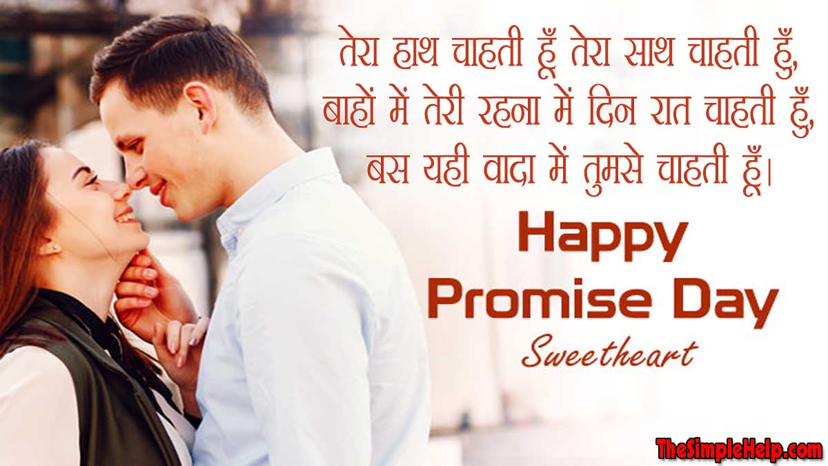 Promise Love Quotes in Hindi Fonts