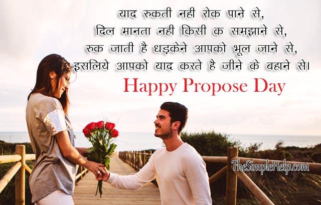 Propose Day Heart Touching Shayari in Hindi