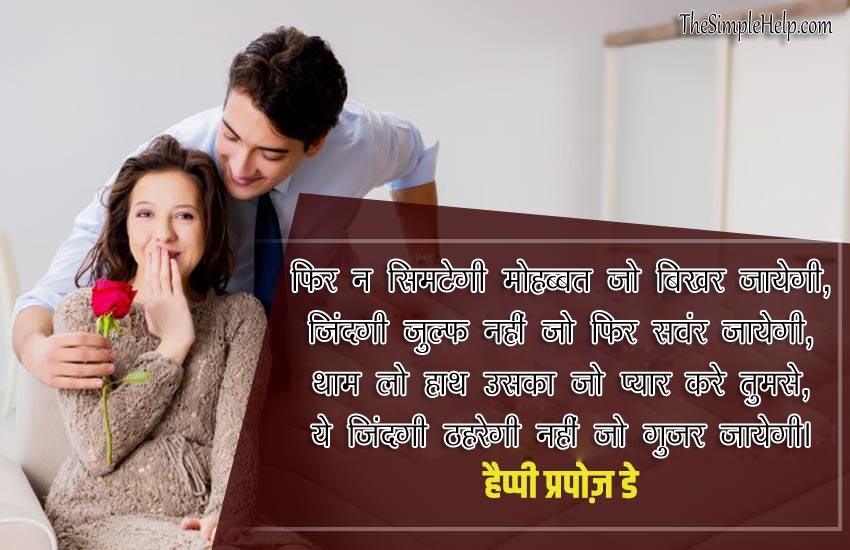 Propose Day Hindi Shayari