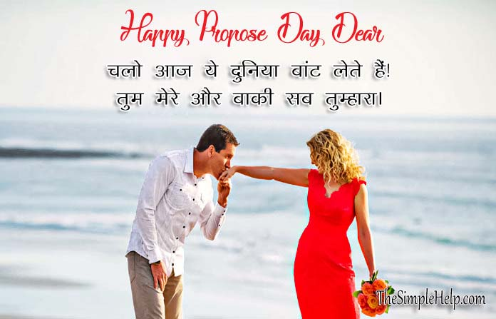 Propose Day Messages Hindi
