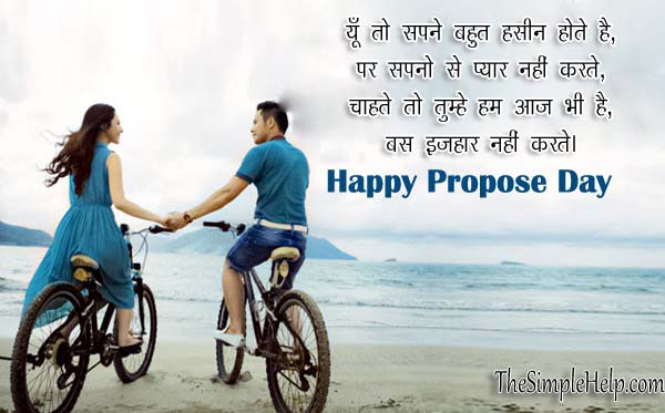 Propose Day Poetry in Hindi
