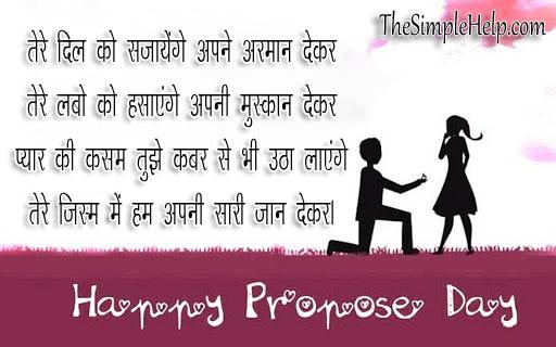 Propose Day Shayari for gf in Hindi