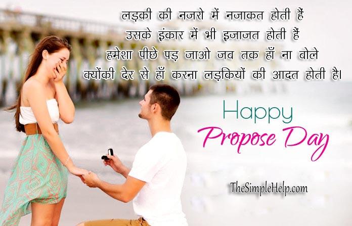 Propose Day Special Shayari in Hindi