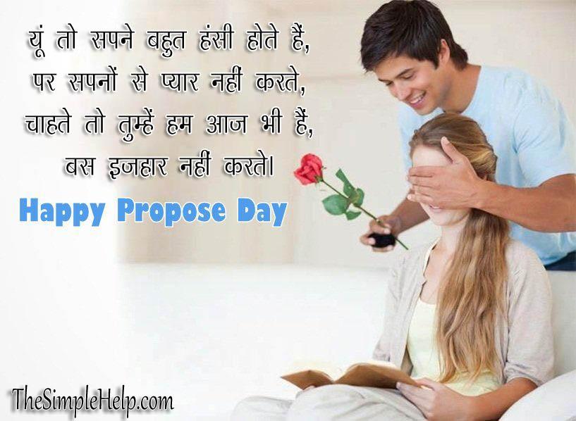 Propose Day Wishes Shayari