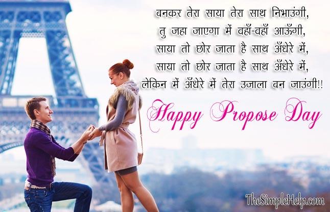 Propose Karne Ki Shayari