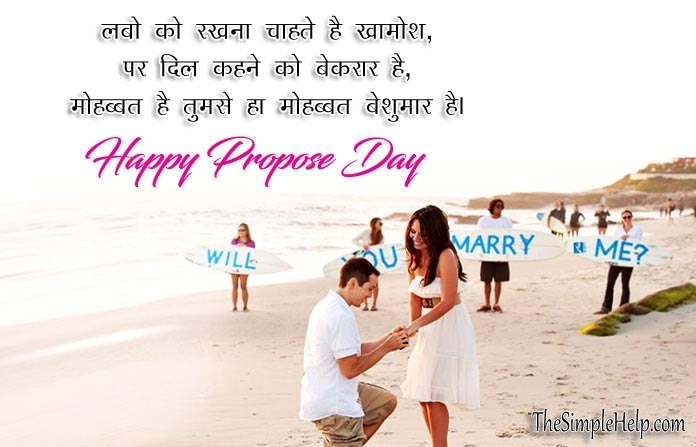 Propose Lines in Hindi