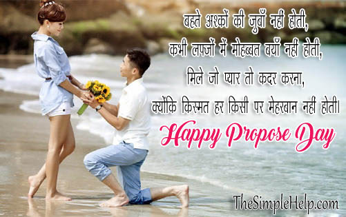 Propose Status for Propose Day in Hindi