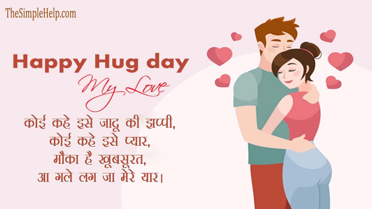 Romantic Hug Day Shayari
