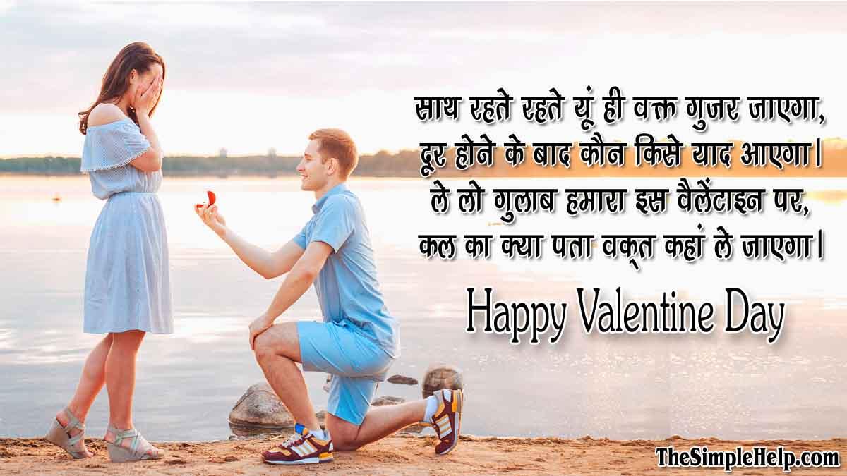 Romantic Valentine Day Shayari Hindi