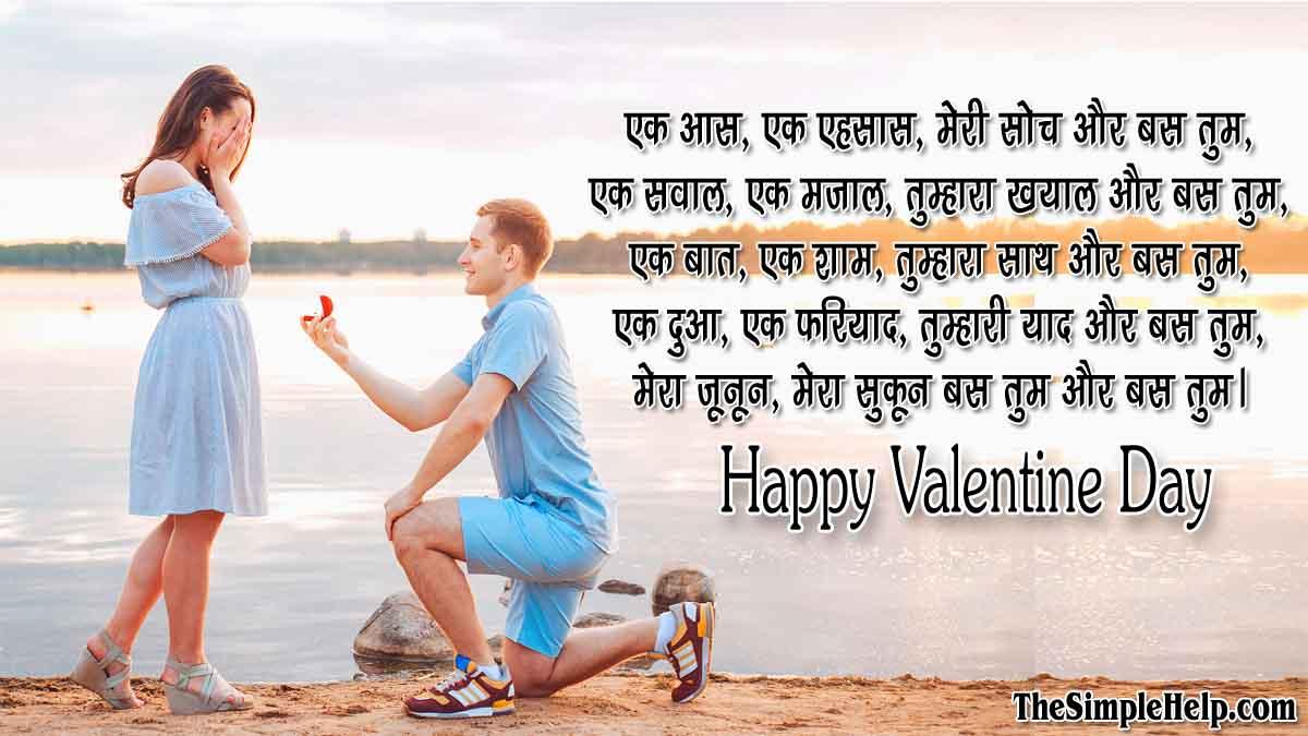 Romantic Valentine Day Shayari for Girlfriend