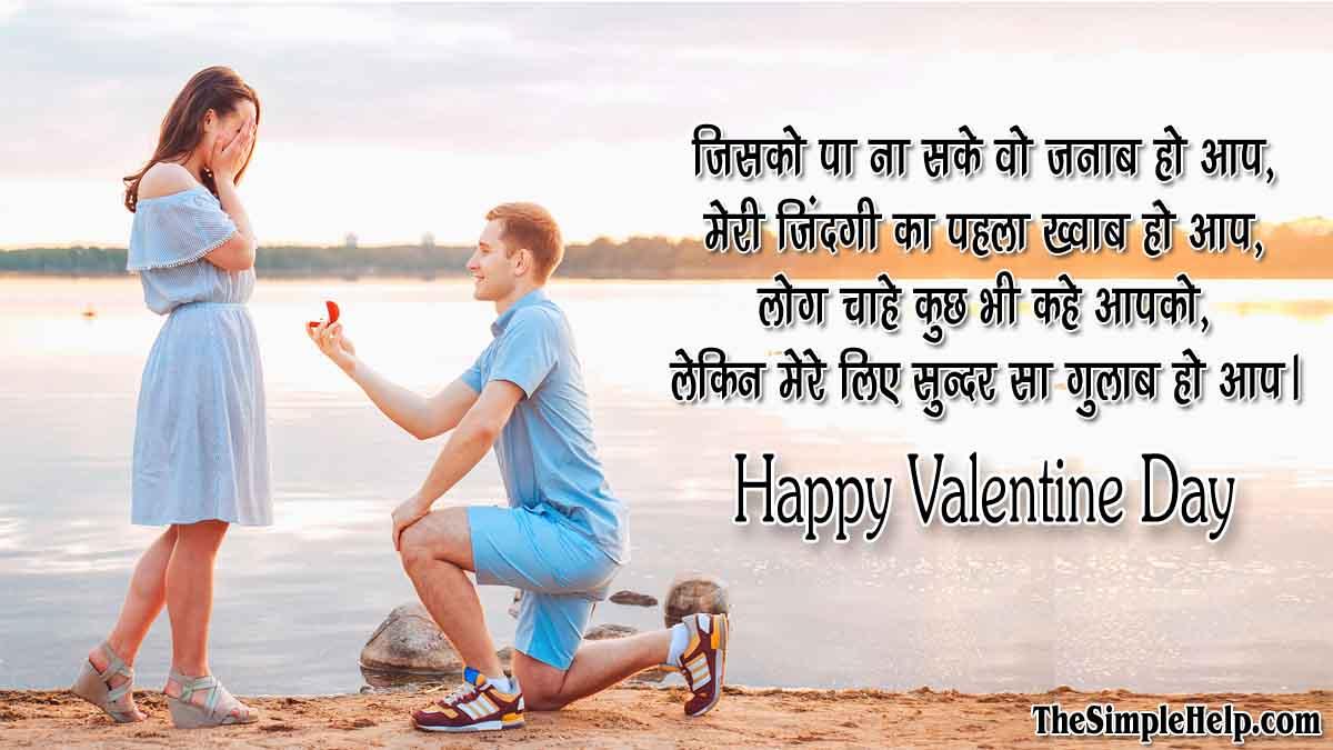 Romantic Valentine Love Wishes for BF GF in Hindi Language