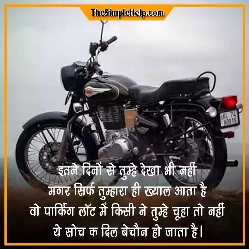 Royal Enfield Quotes in Hindi