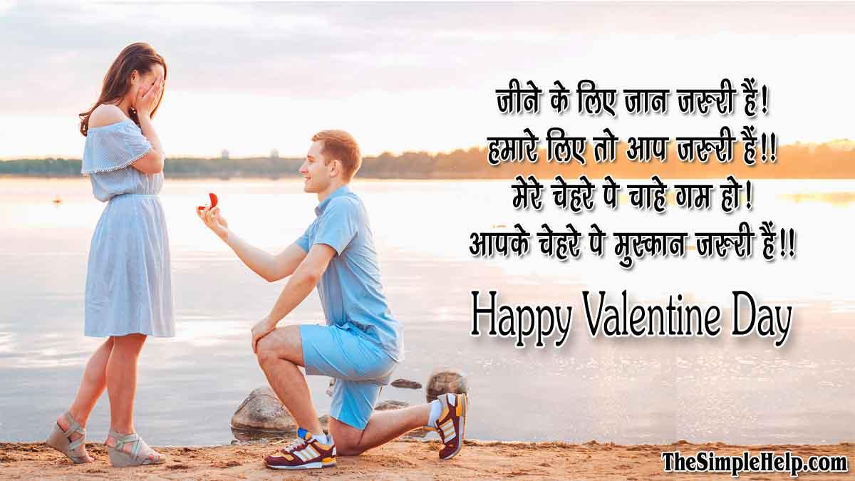 Sad Valentine Shayari for who Lost Love