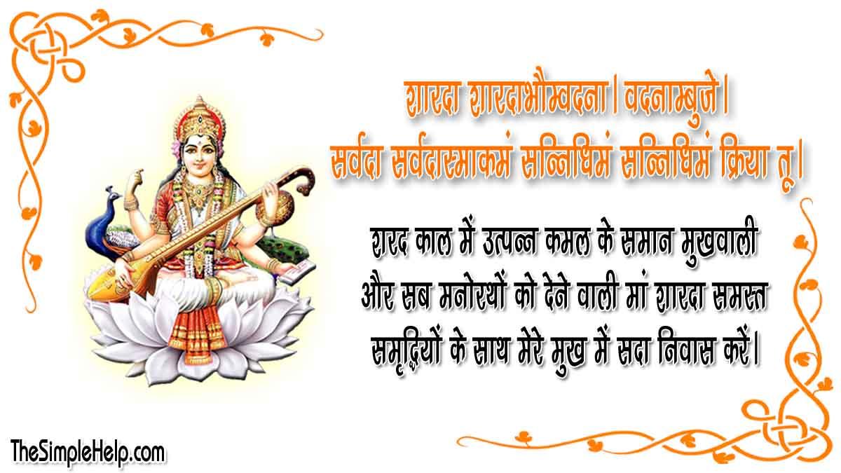 Sanskrit Shlok on Basant Panchami
