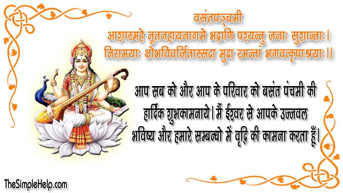 Saraswati Sloka in Sanskrit Lyrics