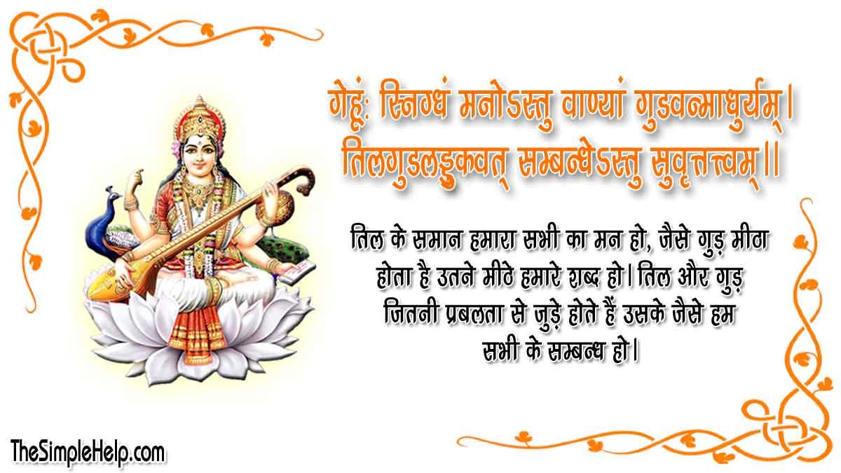 Saraswati Sloka in Sanskrit