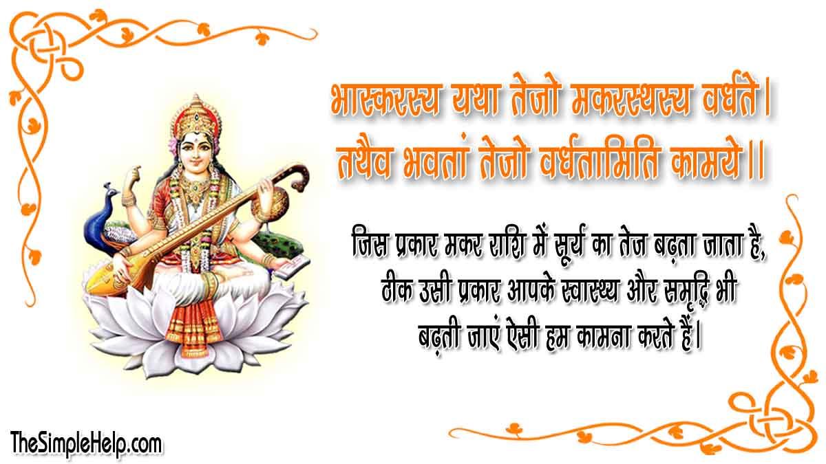 Saraswati Vandana Shlok in Sanskrit