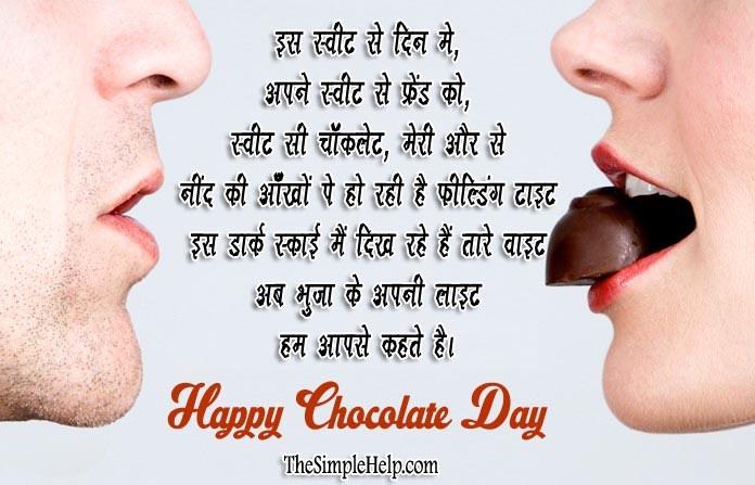 Shayari on Chocolate Day in Hindi