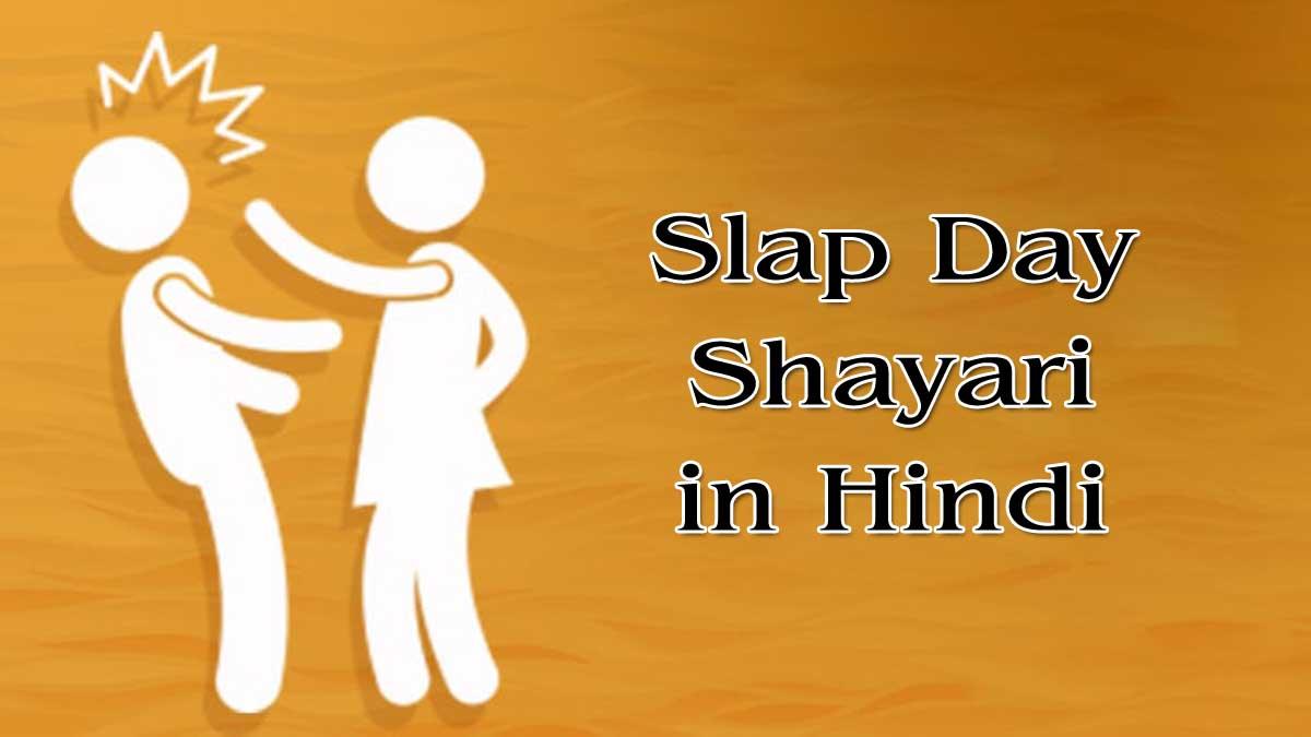 Slap Day Shayari in Hindi
