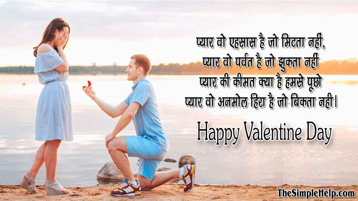 Special Valentine Day Shayari for Boyfriend