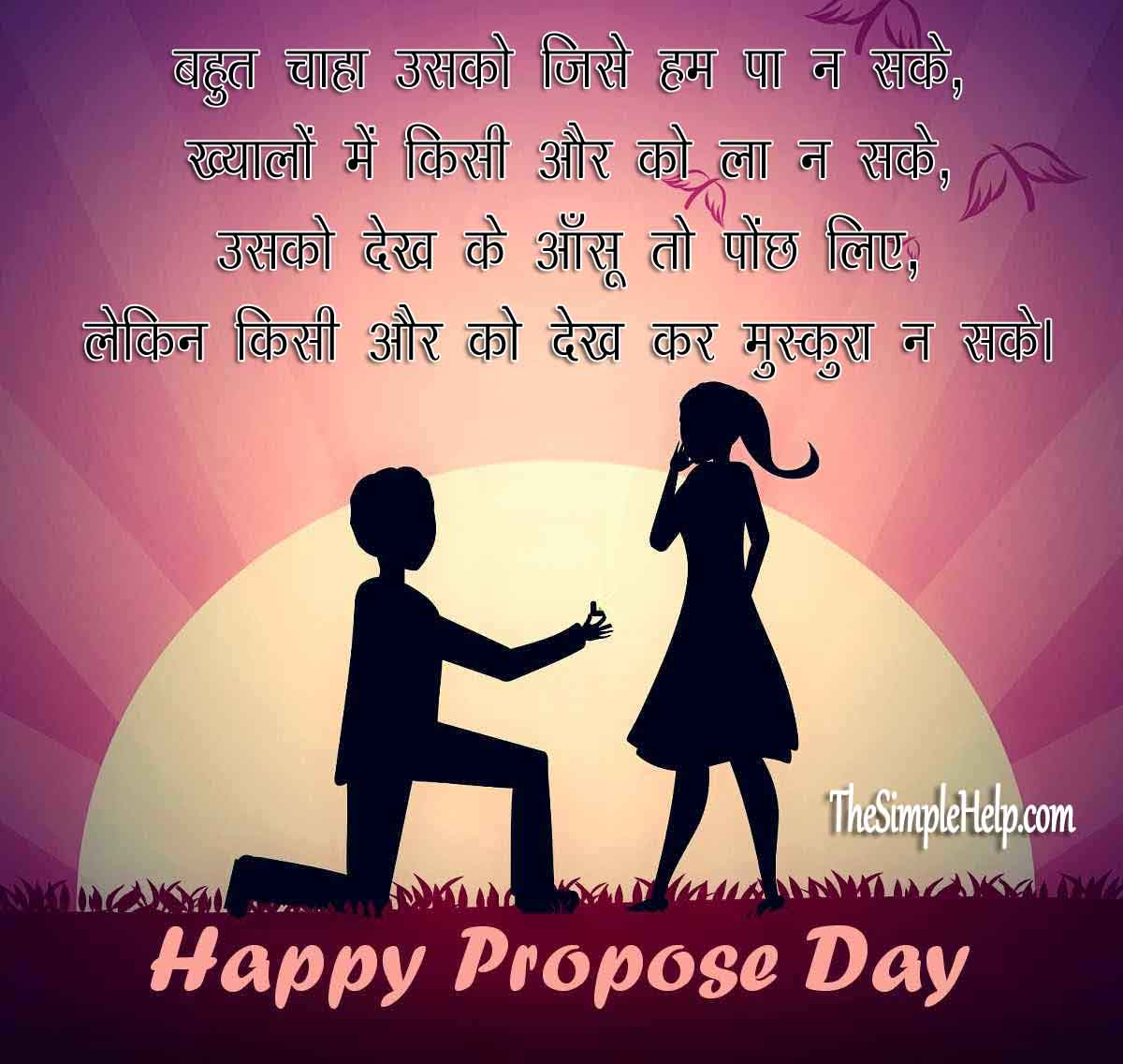 Status for Propose Day in Hindi