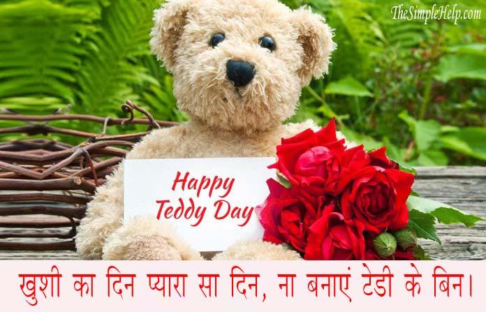 Teddy Bear Shayari in Hindi