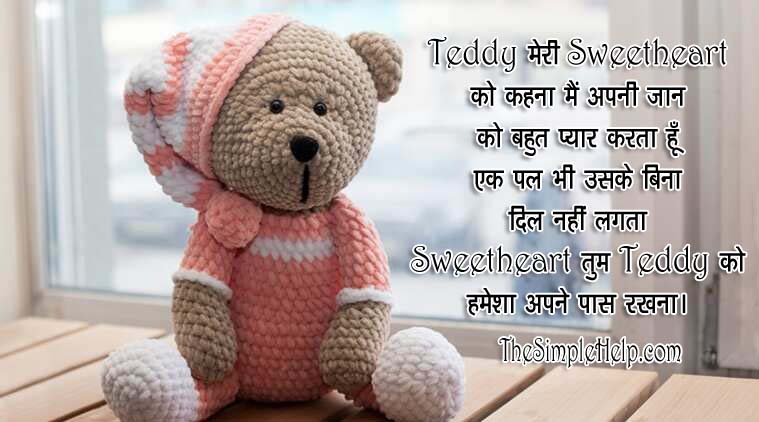 Teddy Day Wishes Status