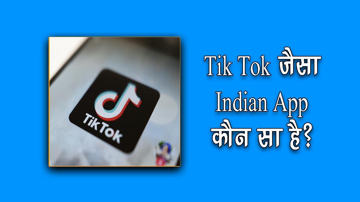 TikTok Jaisa Indian App Kaun Sa Hai