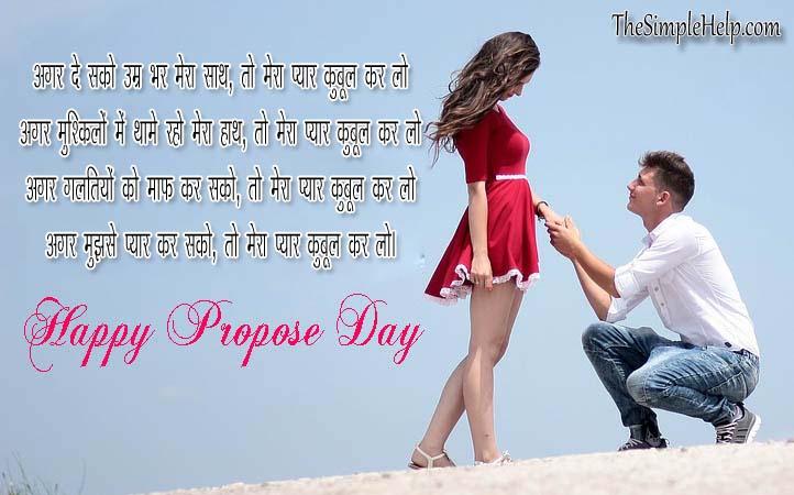 Top Propose Day Shayari in Hindi