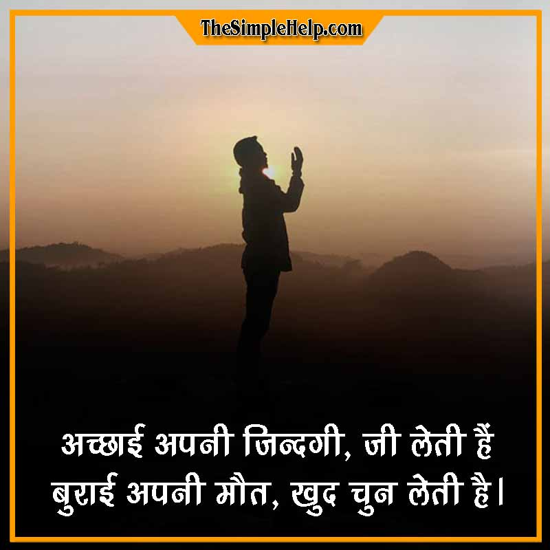 Two Line Death Quotes in Hindi