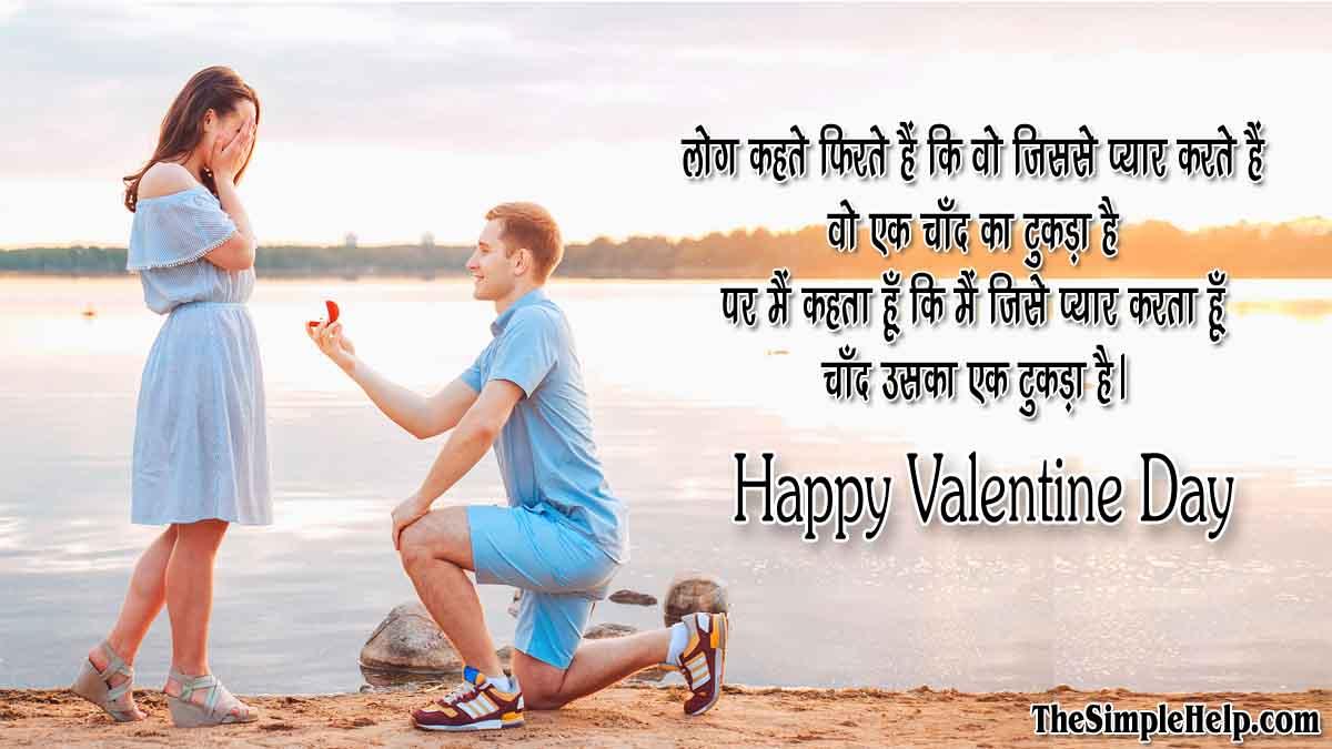 Valentine Day Ke Liye Shayari