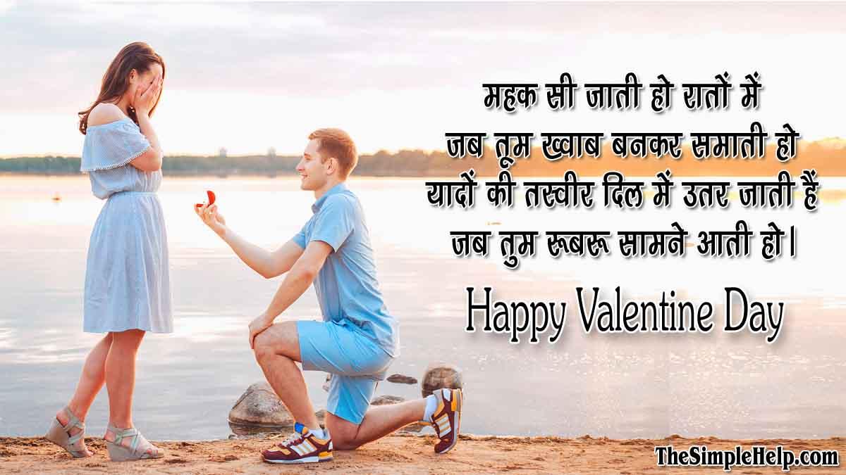 Valentine Day Ki Shayari