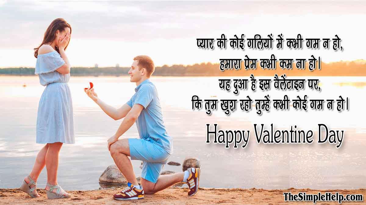 Valentine Day Love SMS