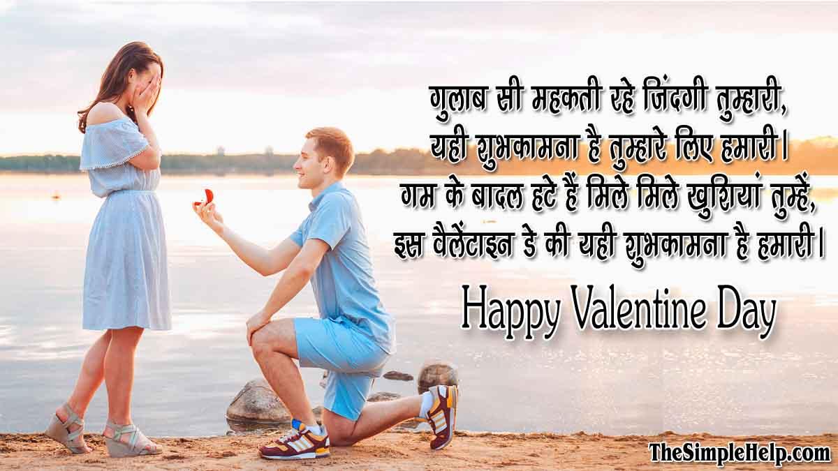 Valentine Day Love Shayari