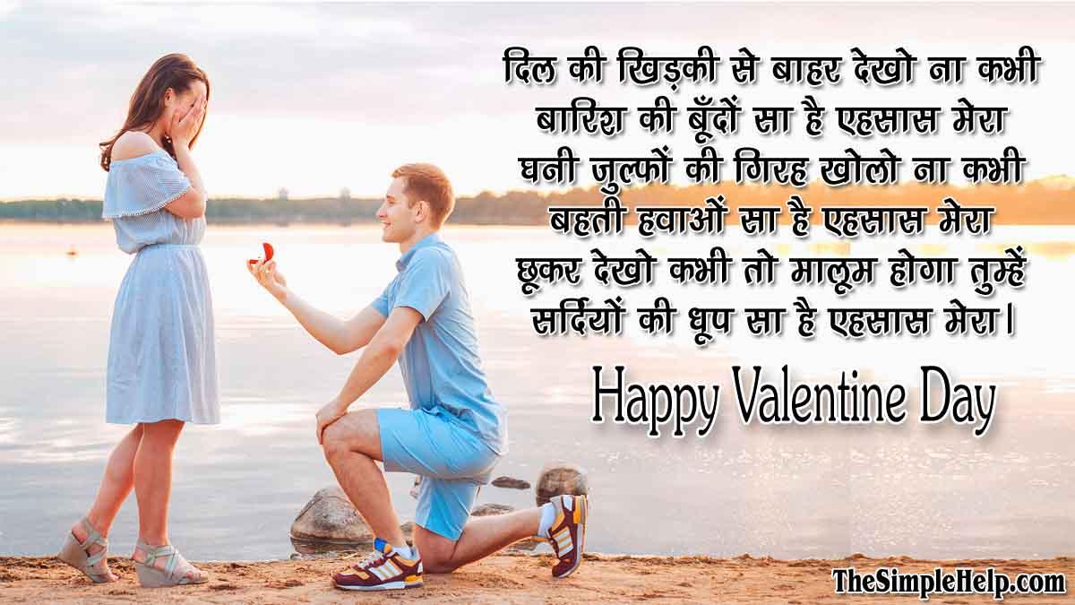 Valentine Day Par Shayari