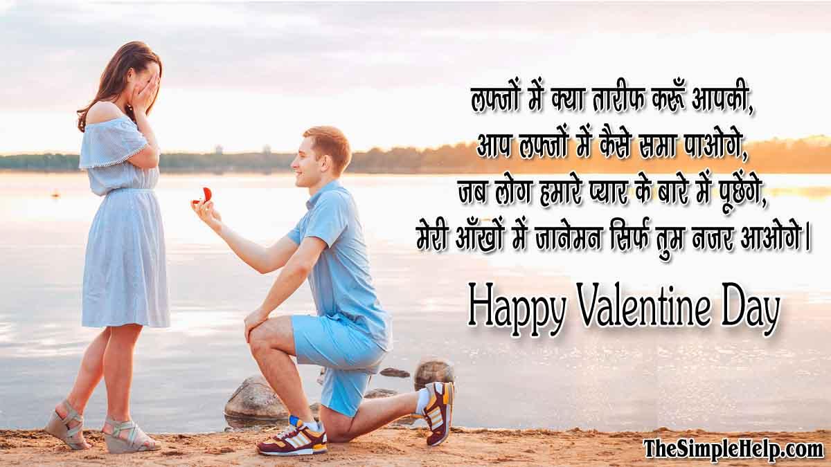 Valentine Day Pyar Shayari