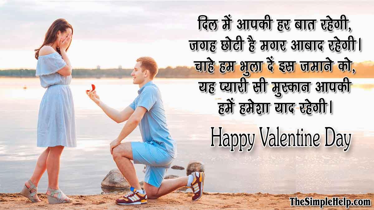 Valentine Day Romantic Shayari in Hindi