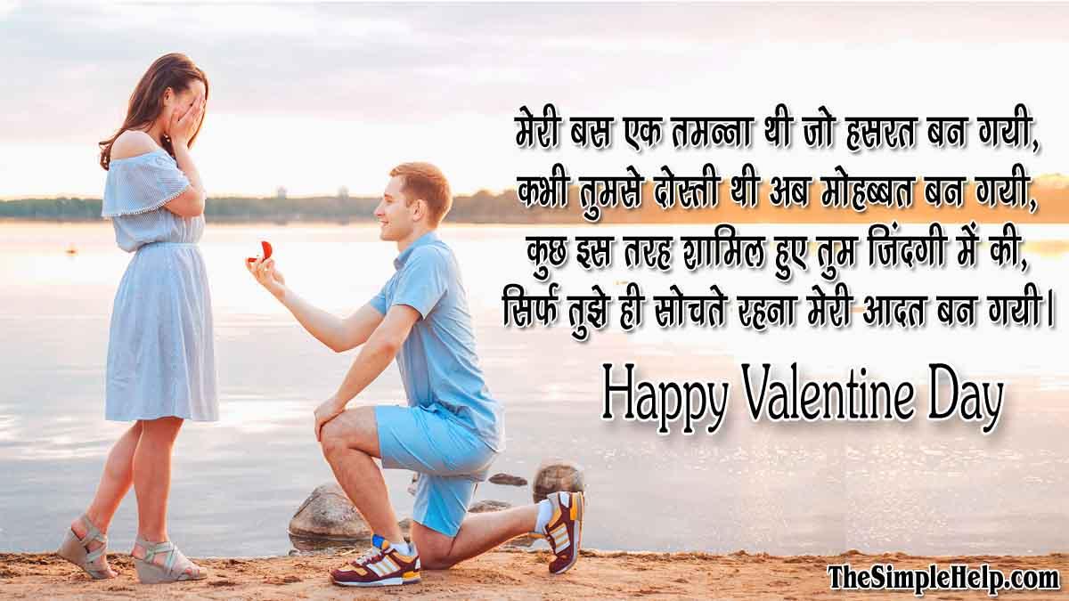 Valentine Day SMS Shayari