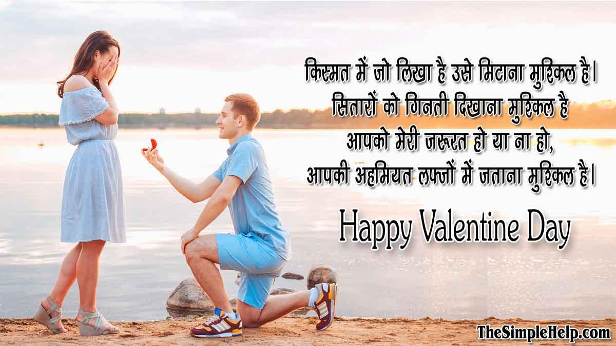 Valentine Day Shayari Wishes in Hindi