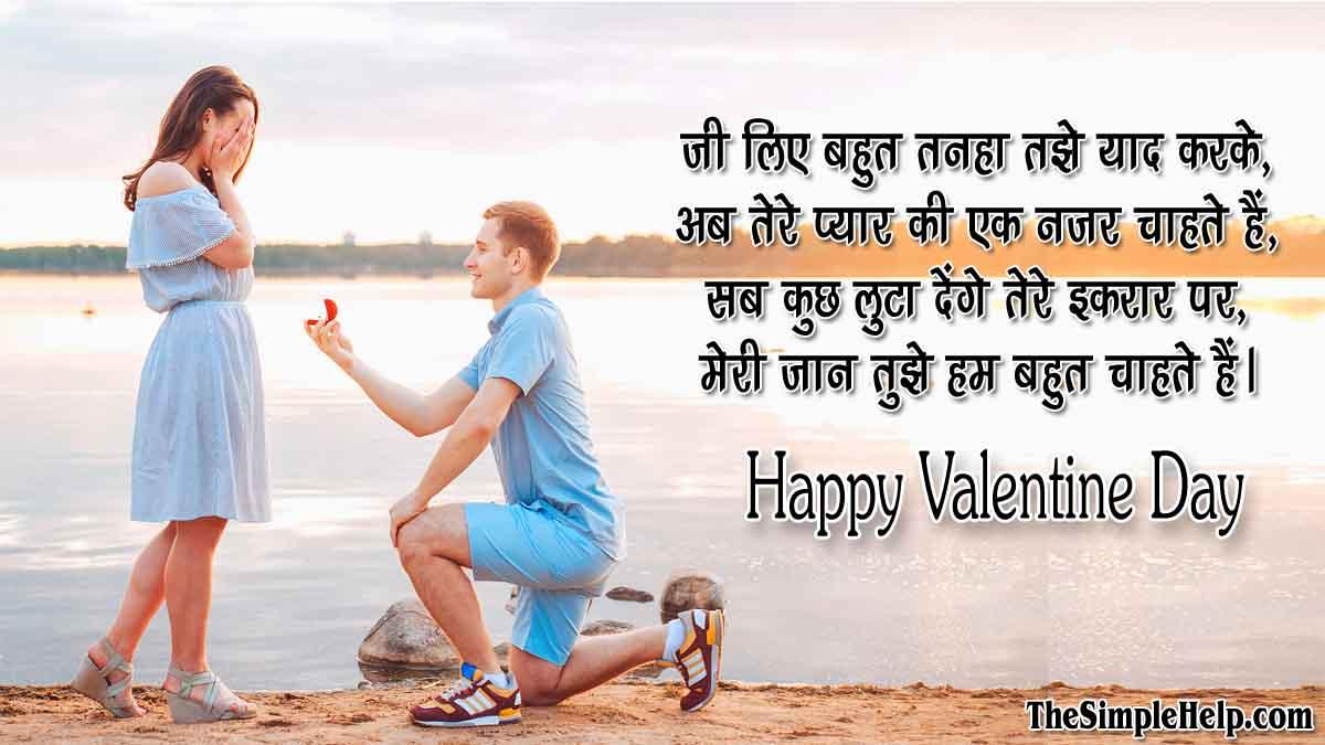 Valentine Day Shayari for Girlfriend Boyfriend