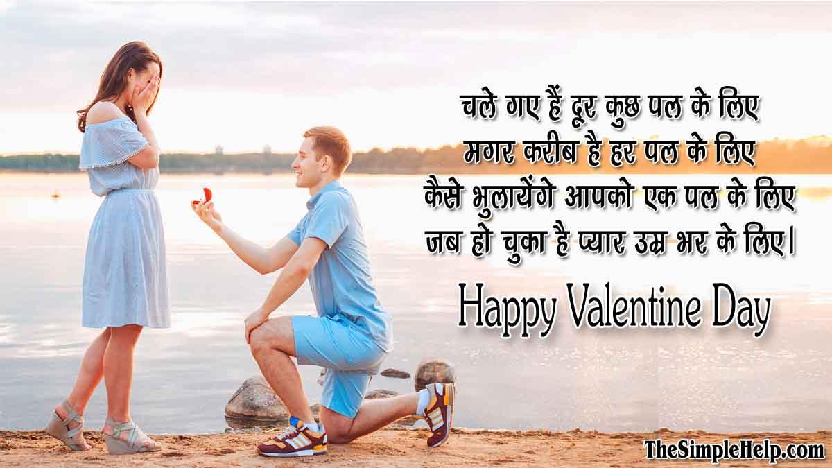 Valentine Day Shayari in Hindi for Couples