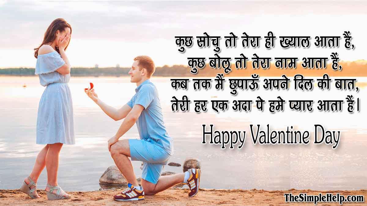 Valentine Day Shayari in Hindi for Girlfriend