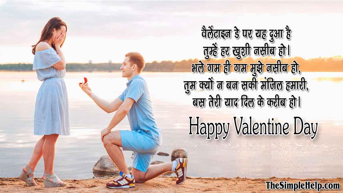 Valentine Day Special Shayari Hindi