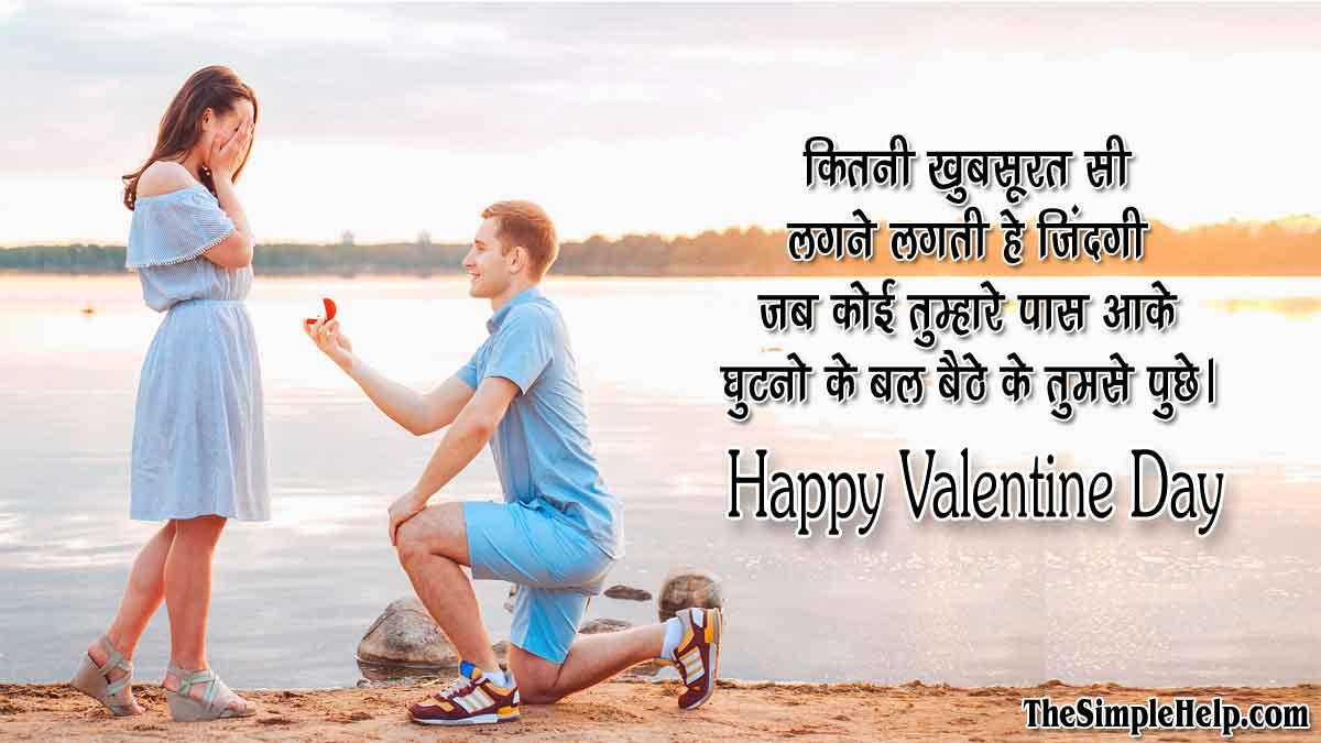 Valentine Romantic Day Shayari in Hindi
