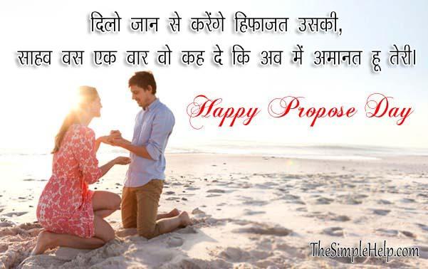 Very Sad Propose Day Shayari in Hindi