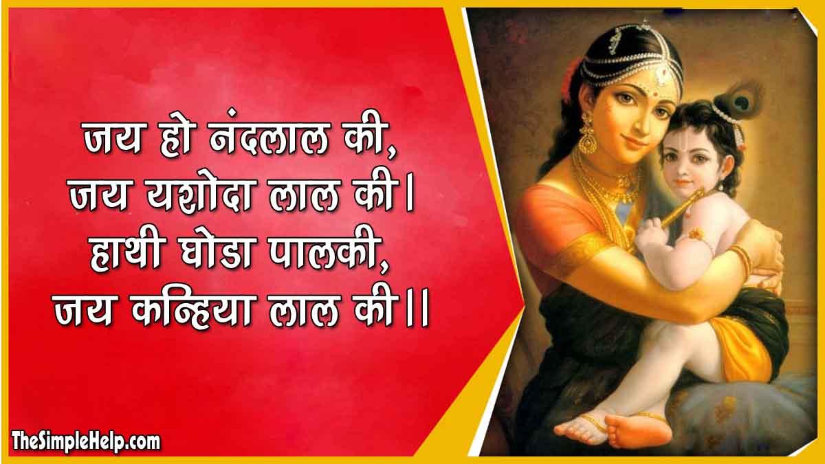 Yashoda Jayanti Ki Shubhkamnayen Sandesh