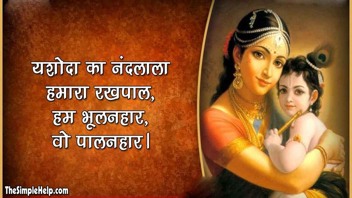 Yashoda Jayanti Messages in Hindi
